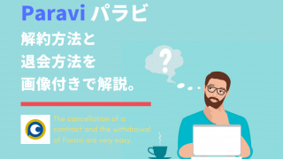 Paraviの解約と退会方法を画像付きで解説